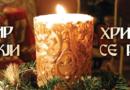 Sretan Badnjak i Božić – Hristos se rodi!