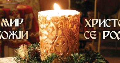Срећан Божић: Мир Божји – Христос се роди!