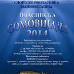 vlasinska-somovijada-2014
