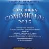Somovijada plakata  2015